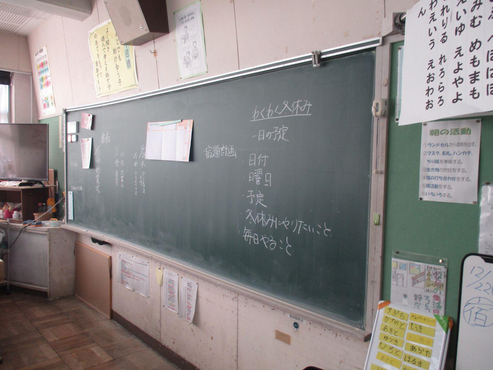 冬休み 学校